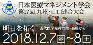 日本医療マネジメント学会