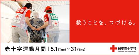 赤十字運動月間