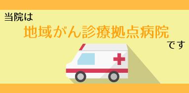がん診療連携拠点病院について