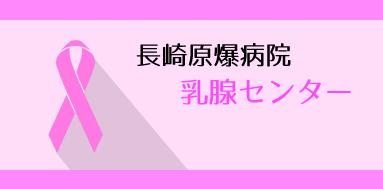 長崎原爆病院乳腺センター