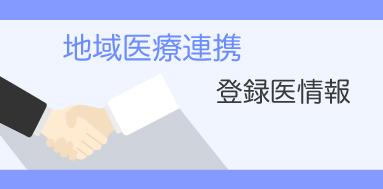 地域医療連携 登録医情報